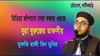 মুফতি রাফি বিন মুনির/হেয়াকো Mufti Rafi Bin Munir 2018|ICB Digital