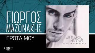 Γιώργος Μαζωνάκης - Έρωτα Μου - Official Audio Release