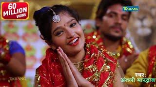 बोले कोयलिया भईले भोर मईया -अंजलि भारद्वाज देवीगीत 2017 - Anjali Bhardwaj bhakti song new