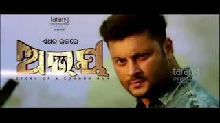 ABHAY Odia Film Full Trailer || Anubhav & Elina