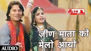 Jeen Mata Ko Melo Aayo Rajasthani Bhajan   Marwadi Bhajan