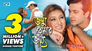 Jonmo Tomar Jonno | S.I.Tutul | Konok Chapa | Shakib Khan | Apu Biswas | Bangla Movie Song | FULL HD