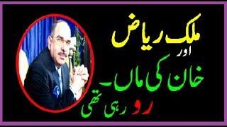 Malik Riaz and Khan ki Maa II Bahria Town  II Pakistan news