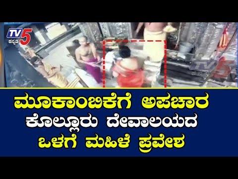 Xxx Mp4 Kolluru Mookambika Temple ಕೊಲ್ಲೂರು ದೇವಾಲಯದ ಲಕ್ಷ್ಮೀ ಮಂಟಪಕ್ಕೆ ಮಹಿಳೆ ಪ್ರವೇಶ TV5 Kannada 3gp Sex
