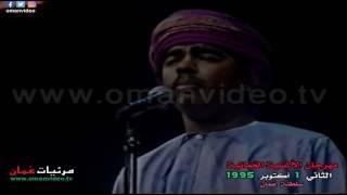 الغربة  - غناء : سالم المقرشي  ( مهرجان الأغنية العُمانية الثاني 1-10-1995 ) سلطنة عُمان
