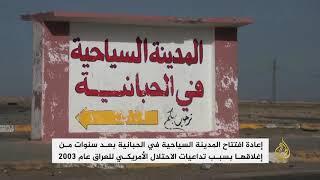 إعادة افتتاح المدينة السياحية في الحبانية بالعراق