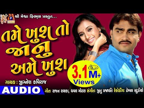 Xxx Mp4 Tame Khush To Janu Ame Khush Jignesh Kaviraj New Song 3gp Sex