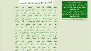 Mujh Khata Kar sa Insaan Madinay مجھ  خطاکار سا انسان  مدینے- Naat- Mahboob Hamdani with Urdu Lyrics