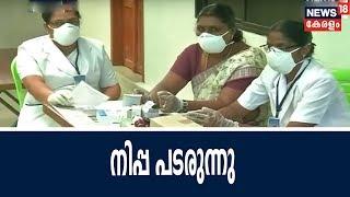 NaattuVarthamaanam : നിപ്പ വൈറസ് ലക്ഷണങ്ങളോടെ 29 പേര് ആശുപത്രിയില്   25th May 2018