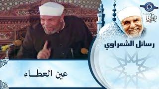 الشيخ الشعراوي | عين العطاء