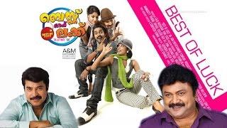 Malayalam full movie 2013 | Best of Luck | malayalam full movie  new release 2014
