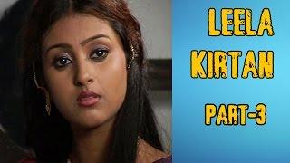 Bengali Pala Kirtan 2016 | Shri Krishna | Shanta Das | Gold Disc | Part 3 | Bengali Devotional Drama
