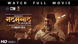 Natsamrat Full Movie / Nana Patekar, Mahesh Manjarekar / F - Studio