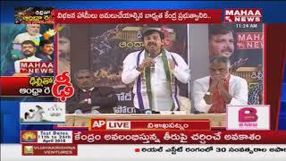 Congress Leader Speech @ Delhi Tho Dhee Andhra Tho Ready Meeting | Visakhapatnam | Mahaa News