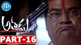 Athadu Full Movie Part 16 || Mahesh Babu, Trisha || Trivikram Srinivas || Mani Sharma