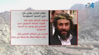 نشرة اليمن (25سبتمبر 2016)