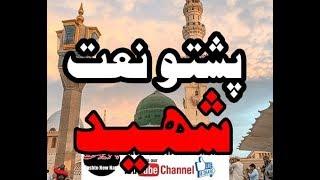 Pashto NAAT ..ZA KA KHUDAY SHAHID KARAM ...pashto islamic naat 2019