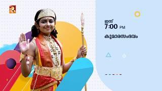 Kumarasambhavam | Today_31-05-2018 @ 7:00 PM | Amrita TV