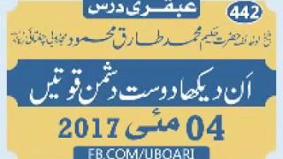 04 May 2017 Un Dekhi Dost Dushman Quwatain Hakeem Tariq Mehmood