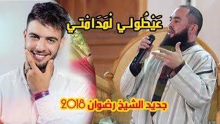 """جديد الشيخ رضوان 2018 - الموت ديال الضحك """"عيطو لمدامتي"""""""