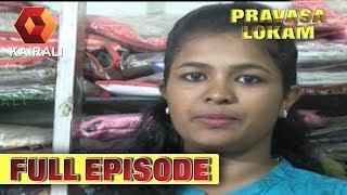 Pravasalokam | പ്രവാസലോകം | 21st September 2018 |  Full Episode