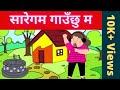 SA RE GA MA PA Gauchhu ma ,सा रे ग म Nepali Rhymes Bal Geet 