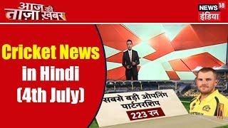 Cricket News in Hindi (4th July) | Aaj Ki Taaza Khabar | News18 India