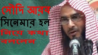 সৌদি আরব সিনেমার হল নিয়ে কথা বললেন শায়খ মতিউর রহমান মাদানী || Bangla Waz Short Video 2018