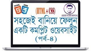 Full Webpage Design using HTML5 and CSS3 Bangla Tutorial Part - 4 | Web Design Bangla Tutorial