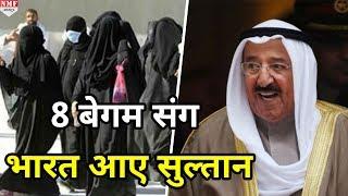 अपनी 8 बेगमों संग इलाज के लिए India आए Kuwait के Sultan Amir