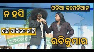 Odia Comedy || by Ollywood Comedian Ravi Kumar || at Patha Utsav|| Bhubaneswar