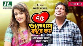 NTV Romantic Drama   VALOBASHA KARE KOY   EP 75   Mosharraf Karim   Ahona   Badhon