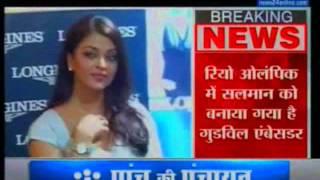 Bollwood star Aishwaria Rai Bachchan comes out in support of Salman Khan