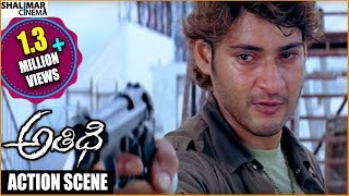 Athidi Movie Scenes - Climax Fight     Mahesh Babu , Amrita Rao