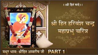 Shree Hita Harivansh Mahaprabhu ji Charitra Part 1 By Shree Hita Ambrish ji in Hisar (Haryana).