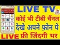 Download Video Download How to whatch any live channel Like Sony TV Aajtak Etc...&Watch Live Matches Here 3GP MP4 FLV