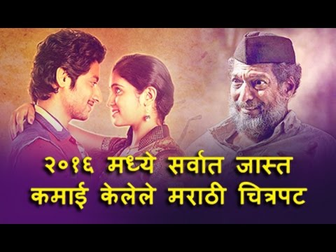 Top 10 grossing movies of the Marathi Movie Industry in 2016 | Fimly Fundey