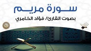 سورة مريم بصوت القارئ فؤاد الخامري