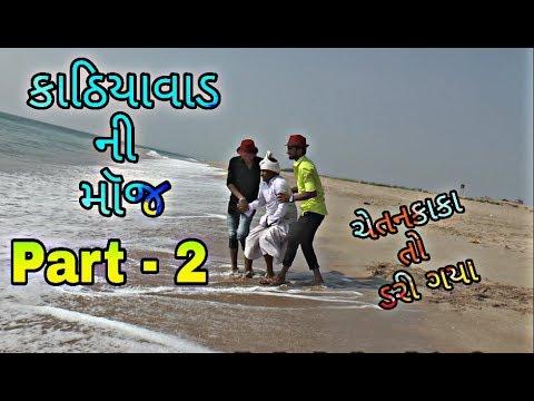 Xxx Mp4 Part 2 Chetankaka Ni Moj Nortiya Brothers 3gp Sex