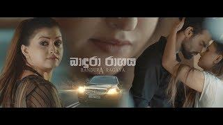 Bandura Ragaya - Dinuka Srimal Official Music Video