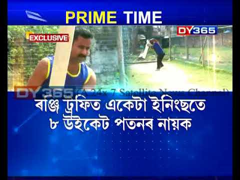 Xxx Mp4 বহু সুদক্ষ খেলুৱৈয়ে সুযোগৰ অপেক্ষাত কাঢ়িছিল হা হুমুনিয়াহ World Record Assam Cricket 3gp Sex
