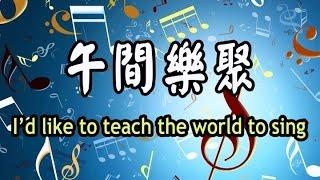 2015-16 午間樂聚-I'd like to teach the world to sing