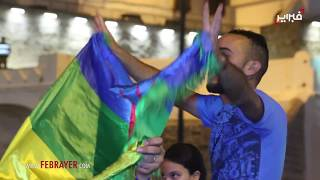 """منع العلم الأمازيغي في مهرجان """"ثويزا"""""""