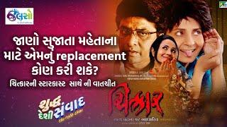 Jalso | Chitkar | Hemant Kumar & Sujata Mehta in Shuddh Deshi Samvad |
