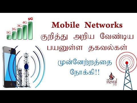 Xxx Mp4 1G 2G 3G 4G 5G Explained Useful Information To Know About Mobile Telecommunication TAMIL 3gp Sex