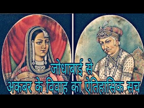 Xxx Mp4 यह है जोधा अकबर की ऐतिहासिक वास्तविकता Historical Truth Behind Jodha Akbar S Story 3gp Sex