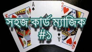 সহজ তাসের জাদু  -১  ।। Bangla tutorial ।। Easy card trick  - 1