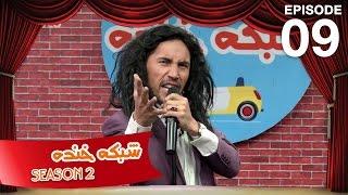 شبکه خنده - فصل دوم - قسمت نهم / Shabake Khanda - Season 2 - Ep.09