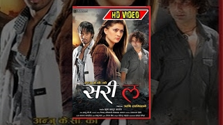 Sorry La || सरी ल​ || Love and Thriller Nepali Movie