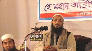 Bangla New Waz 2016/2017 জান্নাত এবং জাহান্নামের ভয়াভহতা,মাওলানা মুশাহিদ কাশেমী, Mushahid Kashemi
